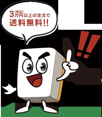 税込3万円以上の注文で送料無料!!